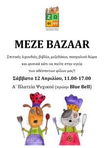 ΜΕΖΕ BAZAAR