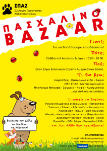 BazaarSpaz_Easter_GR_web