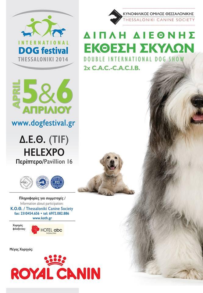 MARCH salonika KOTHnew_poster_april