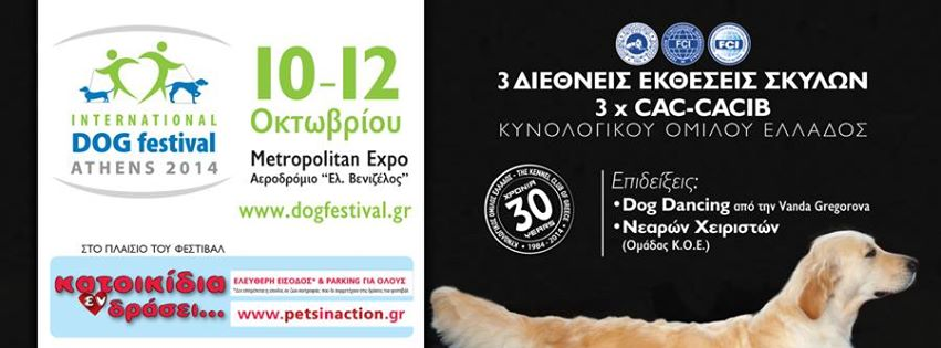 International Dog Festival Athens 2014