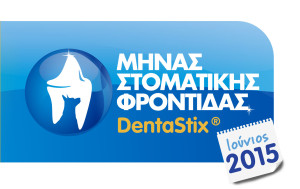 pedigree dental month