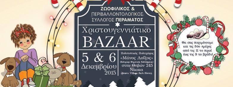 perama bazaar
